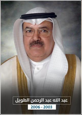 Mr. Abdullah Abdulrahman Al-Taweel