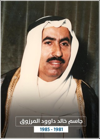 Mr. Jassim Khaled Dawood Al-Marzouq