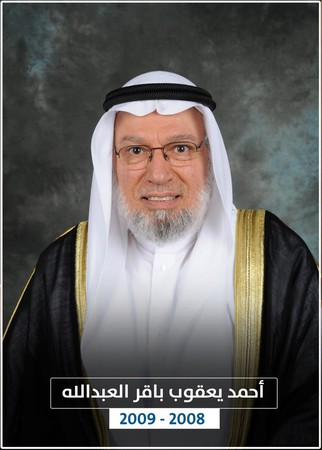 Mr. Ahmed Yaqoub Baqer Al Abdullah