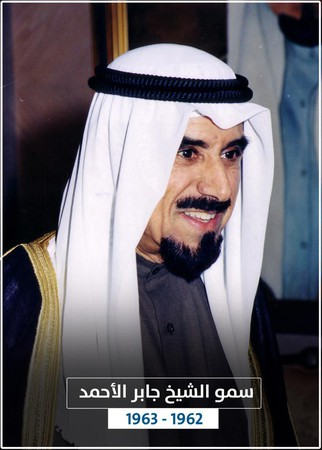 Sheikh Jaber Al-Ahmad