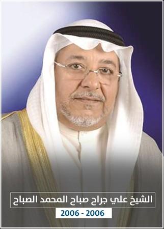 Sheikh / Ali Jarrah Sabah Al-Muhammad Al-Sabah