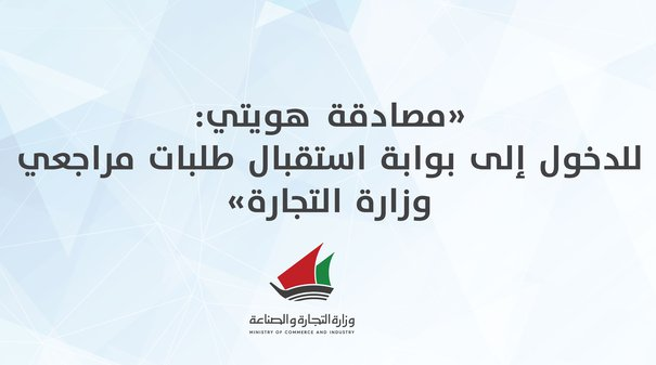 Steps to authenticate my identity: to enter the portal to receive requests from the Ministry of Commerce