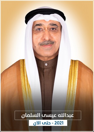Dr. Abdullah Issa Al Salman