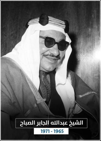 Sheikh Abdullah Al-Jaber Al-Sabah