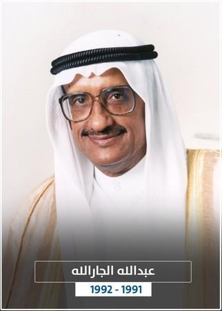 Mr. Abdullah Al-Jarallah