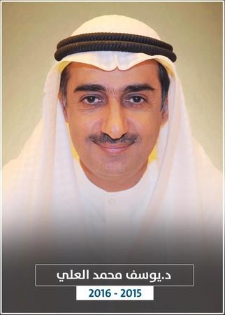 Dr. Yousef Mohammed Al-Ali