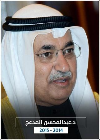 Dr. Abdul-Mohsen Al-Medj